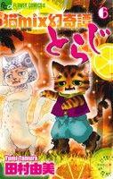 【中古】 猫mix幻奇譚とらじ(6) フラワーCアルファ フラワーズ/田村由美(著者) 【中古】afb