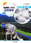 【中古】 気候帯でみる!自然環境(4) 冷帯・高山気候 /高橋日出男【監修】,こどもくらぶ【著】 【中古】afb
