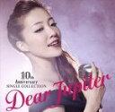【中古】 10周年記念シングル・コレクション〜Dear Jupiter〜 /平原綾香 【中古】afb