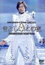 【中古】 氷川きよしスペシャルコンサート2012 きよしこの夜Vol.12 /氷川きよし 【中古】afb