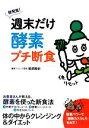 【中古】 新発見!週末だけ酵素プチ断食 /鶴見隆史【著】 【...