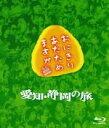 【中古】 おにぎりあたためますか 愛知・静岡の旅(Blu−ray Disc) /大泉洋/戸次重幸 【中古】afb
