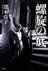 【中古】 螺旋の底 ミステリー・リーグ/深木章子【著】 【中古】afb