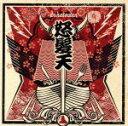 【中古】 ドリーム・バイキングス(初回限定盤)(DVD付) /怒髪天 【中古】afb