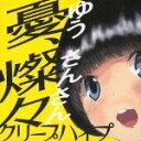 【中古】 憂、燦々(初回限定盤)(DVD付) /クリープハイプ 【中古】afb