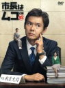 【中古】 市長はムコ殿 DVD−BOX /渡部篤郎,黒谷友香,市毛良枝 【中古】afb