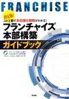 【中古】 フランチャイズ本部構築ガイドブック /フランチャイズ研究会【編著】 【中古】afb