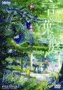 【中古】 劇場アニメーション 言の葉の庭 /新海誠(原作、脚本、監督),入野自由(秋月孝雄(タカオ)