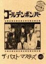 【中古】 ザ・パスト・マスターズ vol.1(初回限定盤A)(DVD付) /ゴールデンボンバー 【中古】afb