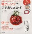 【中古】 NHK「きょうの料理ビギナーズ」ハンドブック 電子レンジでワザありおかず 生活実用シリーズ/NHK出版(その他) 【中古】afb