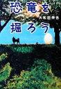 【中古】 恐竜を掘ろう /大和田伸也【著】 【中古】afb