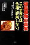 【中古】 福島原発の真実 このままでは永遠に収束しない。 まだ遅くない 原子炉を「冷温密封」する! /村上誠一郎,原発対策国民会議【著】 【中古】afb