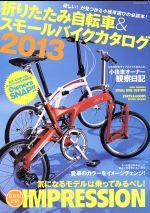 【中古】 折りたたみ自転車&スモールバイクカタログ(2013) TATSUMI MOOK/旅行・レジャー・スポーツ(その他) 【中古】afb