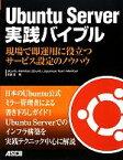 【中古】 Ubuntu Server実践バイブル 現場で即運用に役立つサービス設定のノウハウ /吉田史【著】 【中古】afb