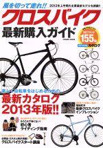 【中古】 風を切って走れ!!クロスバイク最新購入ガイド COSMIC MOOK/旅行・レジャー・スポーツ(その他) 【中古】afb