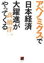 【中古】 アベノミクスで日本経済大躍進がやってくる 現代ビジネスブック/高橋洋一【著】 【中古】afb