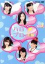 【中古】 ハロプロ・TIME Vol.3 /Hello! P...