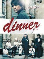 【中古】 dinner DVD−BOX /江口洋介,倉科カナ,松重豊,佐橋俊彦(音楽) 【中古】afb