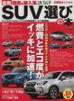 【中古】 最新 国産&輸入車(2013) SUV選びの本 CARTOP MOOK/趣味・就職ガイド・資格(その他) 【中古】afb
