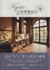 【中古】 KYOTO図書館紀行 玄光社MOOK/社会・文化(その他) 【中古】afb
