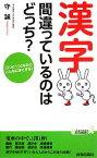 【中古】 「漢字」間違っているのはどっち? 「2つに1つ」なのにこんなに手こずる! 青春新書PLAY BOOKS/守誠【著】 【中古】afb