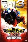 【中古】 ウイニングポスト7 2013 最強配合理論 /コーエーテクモゲームス出版部【企画・編】 【中古】afb