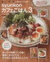 【中古】 syunkonカフェごはん(3) e‐MOOK/山本ゆり(著者) 【中古】afb