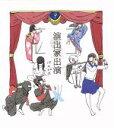 【中古】 演出家出演(初回限定盤) /パスピエ 【中古】afb
