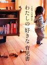 【中古】 127人が選んだわたしの好きな育児書 /「月刊クーヨン」編集部【編】 【中古……