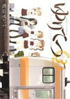 【中古】 ゆりてつ〜私立百合ヶ咲女子高鉄道部〜(3) サンデーGXC/松山せいじ(著者) 【中古】afb