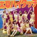 【中古】 常夏ハイタッチ(DVD付A) /SUPER☆GiRLS 【中古】afb