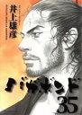 【中古】 バガボンド(35) モーニングKC/井上雄彦(著者) 【中古...