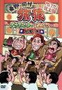 【中古】 東野・岡村の旅猿 プライベート