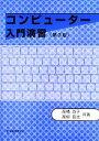 ブックオフオンライン楽天市場店で買える「【中古】 コンピューター入門演習 /高橋尚子,高柳良太【共著】 【中古】afb」の画像です。価格は108円になります。