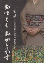【中古】 おはよう おかえりやす 京都六女将の魅せる和のおもてなし /早内高士(著者) 【中古】afb