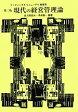 【中古】 現代の経営管理論 リーディングスリニューアル経営学/佐久間信夫,坪井順一【編著】 【中古】afb