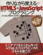 【中古】 作りながら覚えるHTML5+JavaScriptプログラミング パソコンやスマートフォンで動作するWebアプリを作る /松岡宣【著】 【中古】afb