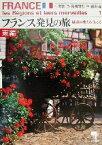 【中古】 フランス発見の旅(東編) 魅惑の地方を訪ねる 東編 /菊池丘(著者),高橋明也(著者),青山進(その他) 【中古】afb