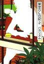 【中古】 架空OL日記(2) 小学館文庫/バカリズム【著】 【中古】afb