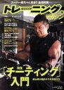 【中古】 トレーニングマガジン(Vol.26) /ベースボール・マガジン社 【中古】afb