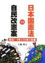 【中古】 自民改憲案VS日本国憲法 緊迫!9条と96条の危機 /上脇博之【著】 【中古】afb