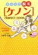 【中古】 「ケノン」PERFECT BOOK おうちで脱毛 /ハナワミカ【著】 【中古】afb