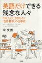 ブックオフオンライン楽天市場店で買える「【中古】 英語だけできる残念な人々 日本人だけが知らない「世界基準」の仕事術 /宋文洲【著】 【中古】afb」の画像です。価格は79円になります。