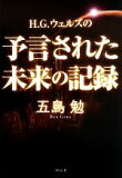 【中古】 H.G.ウェルズの予言された未来の記録 /五島勉【著】 【中古】afb