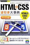 【中古】 HTML&CSS逆引き大事典 今すぐ使えるかんたんPLUS/境祐司【著】 【中古】afb