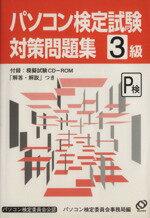 【中古】 パソコン検定試験対策問題3級 /情報・通信・コンピュータ(その他) 【中古】afb