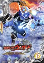 Kamen Rider wizard DVD VOL8 ,,,, afb