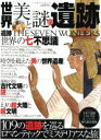 【中古】 世界美と謎の遺跡 Town Mook/徳間書店 【中古】afb