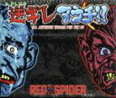【中古】 逆ギレ・アウチ!!(初回限定盤)(DVD付) /RED SPIDER,MINMI,BES,NG HEAD,KENTY−GROSS,BOOGIE MAN,SHI 【中古】afb