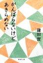 【中古】 がんばらないけどあきらめない 集英社文庫/鎌田實【